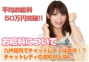 福岡でチャットレディのお仕事をするとお得!?気になるチャットレディのお給料について紹介します!