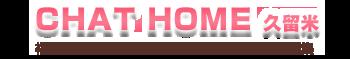 久留米でチャットレディをするなら、エリアNo1のチャットホーム久留米店で!リニューアルオープンした快適で広々としたチャットルームと長年のノウハウで希望の収入を実現!高収入バイトの通勤チャットレディ求人なら当社にお任せください!
